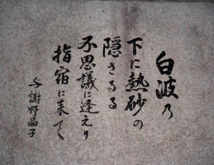 10.10.14-423  指宿吟松23.jpg