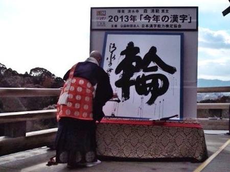 20131212-00000031-minkei-000-7-view[1].jpg