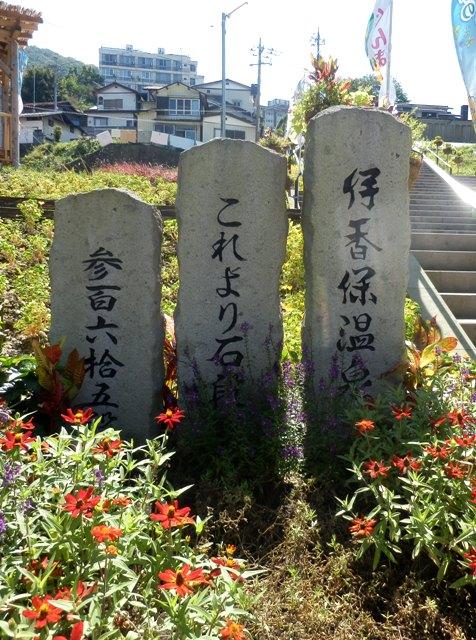 A11-.9.08-21  伊香保02.jpg