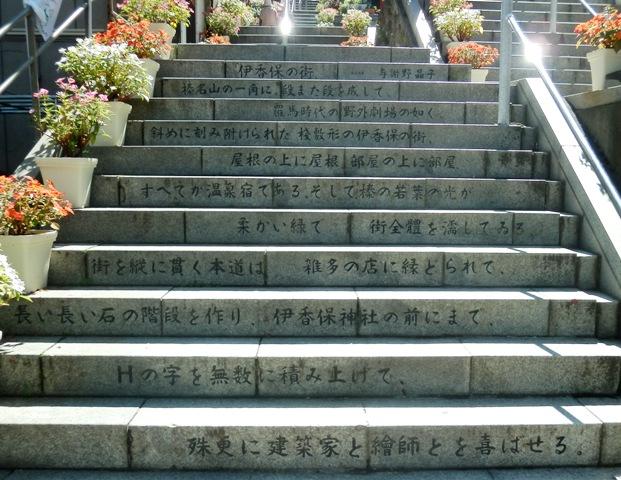 A11-.9.08-21  伊香保08.jpg