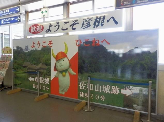 A13.05.08-21  彦根駅15.jpg