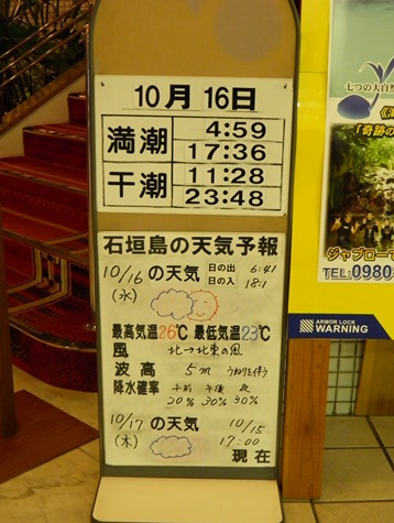 A13.10.16-01 日航ホテル18.jpg