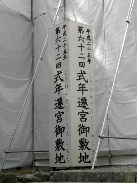 B12.04.24-21 内宮51.jpg