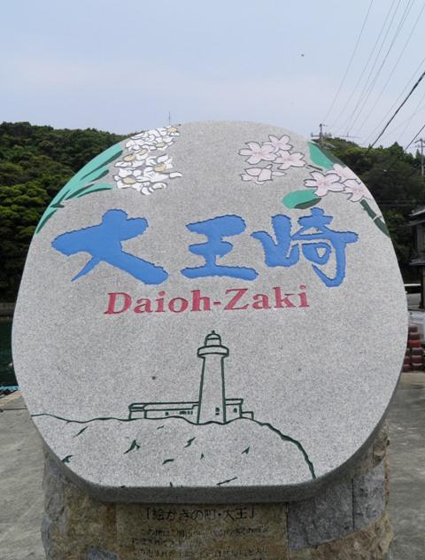 E12.04.25-31 大王崎11.jpg