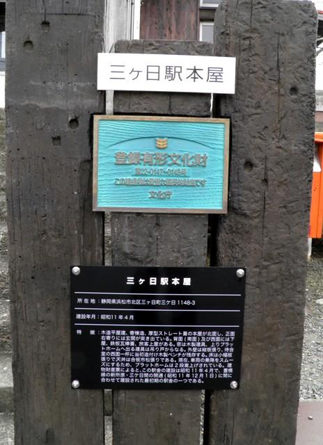 F11.10.20-11  三ケ日駅02.jpg