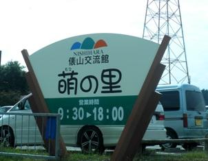 10.10.12-015  俵山萌の里5.jpg
