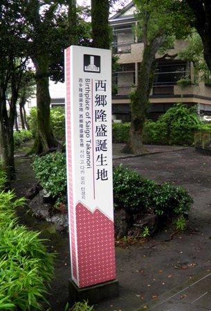10.10.13-304  鹿児島維新の道4.jpg