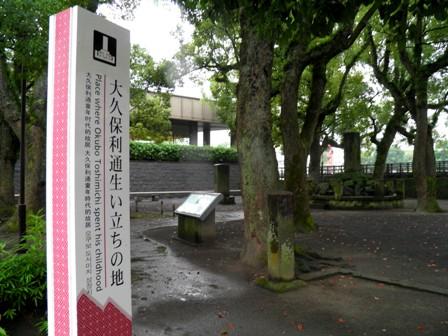 10.10.13-308  鹿児島維新の道8A.jpg
