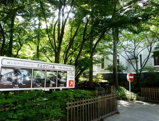 A11-.9.08-51  夢二記念館03.jpg