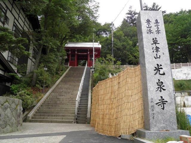 A12.08.09-11 草津湯畑51.jpg