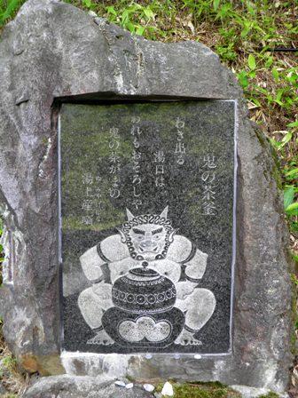 A12.08.09-21 賽ノ河原24.jpg