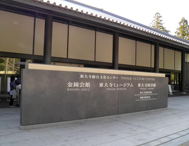 A13.03.15-31 東大寺63.jpg