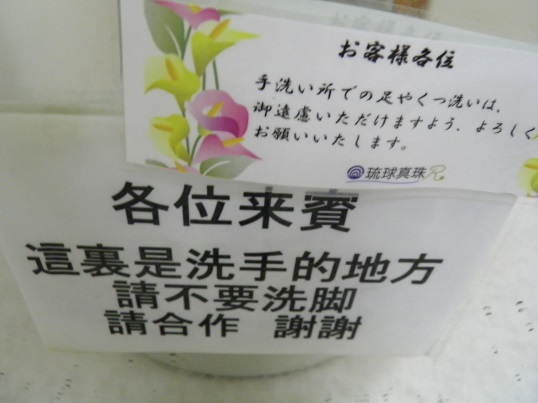A13.10.16-65 石垣島41.jpg
