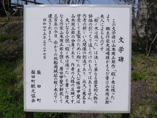 A14.04.15-11  船岡城56.jpg
