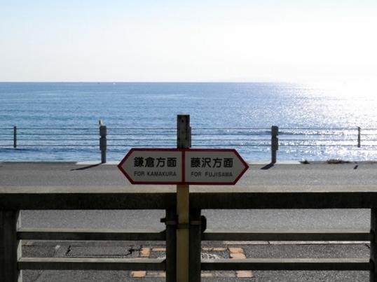 B13.01.30-61 江ノ島43 (538x403).jpg